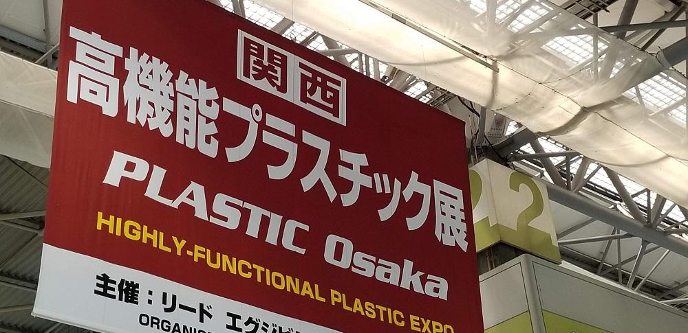 高機能プラスチック展